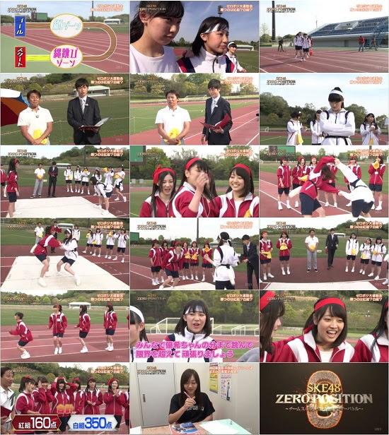 (TV-Variety)(720p) SKE48 ZERO POSITION~チームスパルタ!能力別アンダーバトル~ ep20 150808