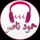 أغاني حمود ناصر icon