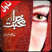 Khuda Or Muhabbat | خدا اور محبّت