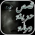 قصص حزينة ومؤثرة جدا - امسك دموعك icon
