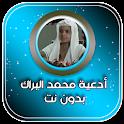 ادعيه دينيه بصوت محمد البراك بدون نت icon