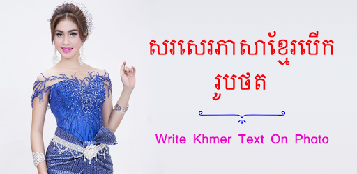 Write Khmer Text On Photo - Apps on Google Play