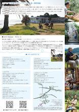 Photo: カルマン「小豆島から」リリースツアー フライヤー作成うら面 2016.10