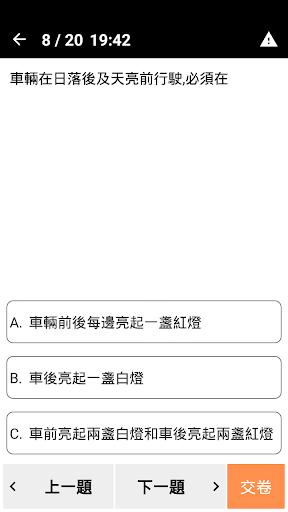 Screenshot for 香港學車考車筆試 in Hong Kong Play Store