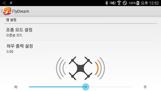 플라이드림 - 미니드론조종기 screenshot 7