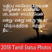 2018 Tamil Status Photos