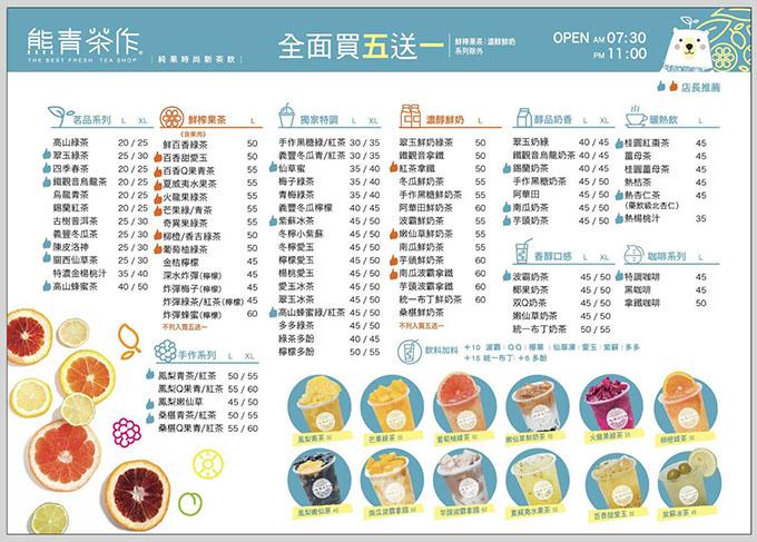 熊青茶作菜單