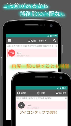 玩免費工具APP|下載メモ帳 - シンプルノート app不用錢|硬是要APP