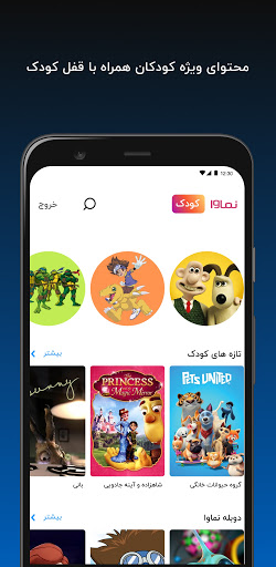 Download Namava on PC & Mac with AppKiwi APK Downloader
