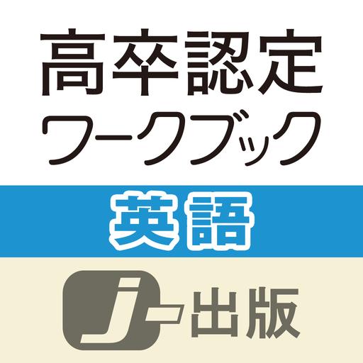 高卒認定 ワークブック 英語【改訂版】