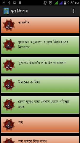 android সলাতুন নবী (সঃ) Screenshot 3