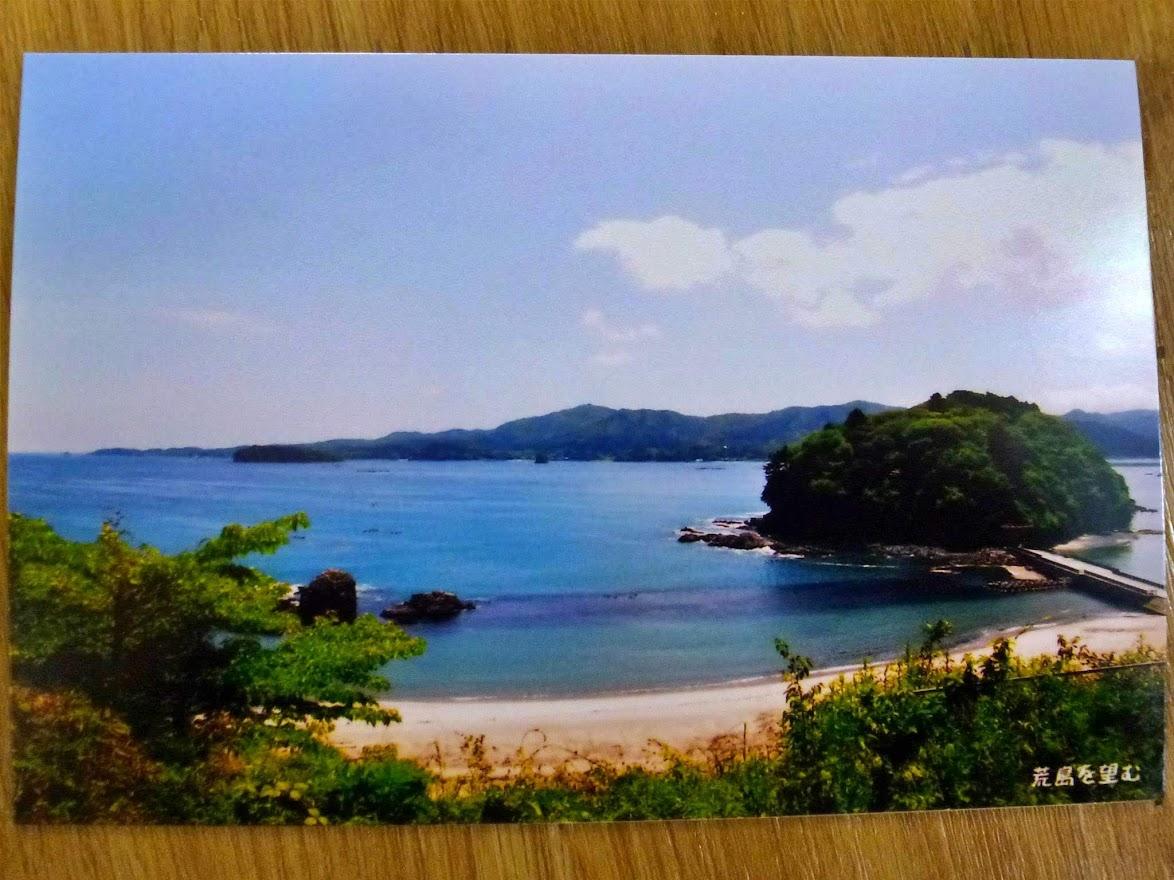 佐良スタジオさんのポストカードコレクション 30.荒島を望む
