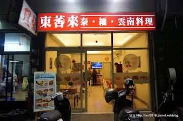 東萫來泰緬料理
