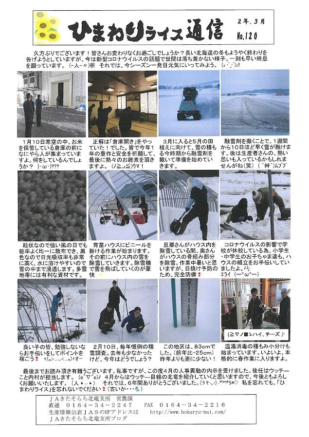 ひまわりライス通信 No.120号(令和2年3月号)