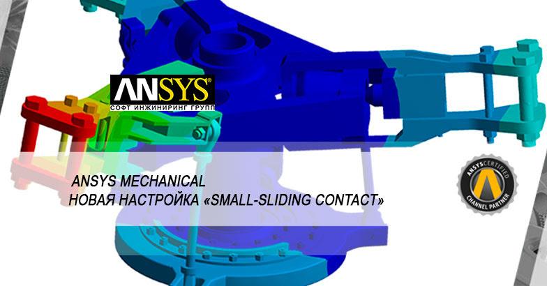 Опция «Small-Sliding» в настройках контактных пар как способ ускорения расчетов на прочность