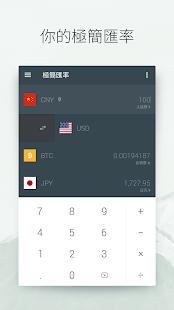 極簡匯率 - 美且好用的匯率換算 Screenshot