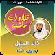 تلاوات خاشعة للقارئ خالد الجليل بدون نت (app)