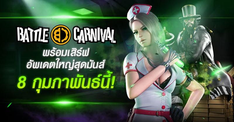 [Battle Carnival] อัพเดทตัวละใหม่ Veronica พร้อมโหมด TPS