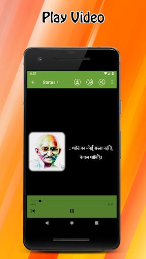 Gandhi Jayanti Video Status screenshot 2