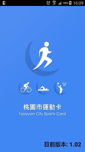 桃園市國民運動卡