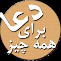 دعا ها و  منتخب ادعیه و زیارت عاشورا و قرآن icon