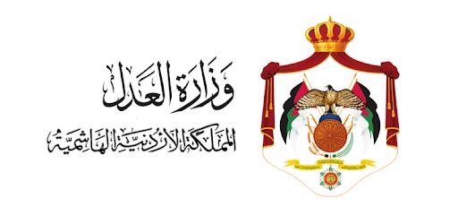 وزارة العدل الاردنية Moj Apps On Google Play