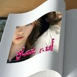 رواية ابن عمي بقلم ريهام محمود بدون نت icon