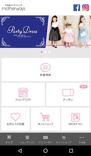マザウェイズ公式アプリ