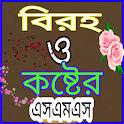 বিরহ ও কষ্টের এসএমএস icon
