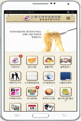 외식업중앙회청주시흥덕구지부