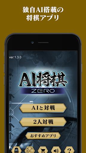 AIu5c06u68cb ZERO - u7121u6599u306eu5c06u68cbu30b2u30fcu30e0 1.3.6 screenshots 1