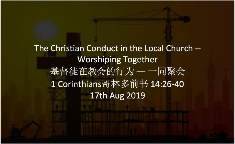 The Christian Conduct in the Local Church — Worshiping Together (基督徒在教会的行为 — 一同聚会)