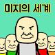 미지의땅 떡랑고 : 김덕봉시리즈4