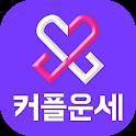 2019 커플운세 : 커플어드바이스&궁합&디데이 icon