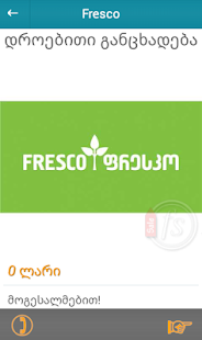 FreeSale : buy with discount- screenshot thumbnail