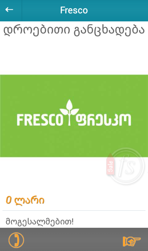 FreeSale : buy with discount- screenshot