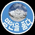 명언을 품다 icon