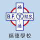 天主教福德學校(官方 App) for PC-Windows 7,8,10 and Mac
