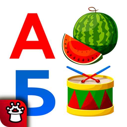 УЧИМ БУКВЫ! Азбука для детей! (app)