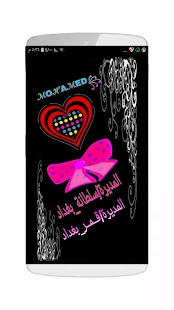دردشة قلوب العراق - náhled