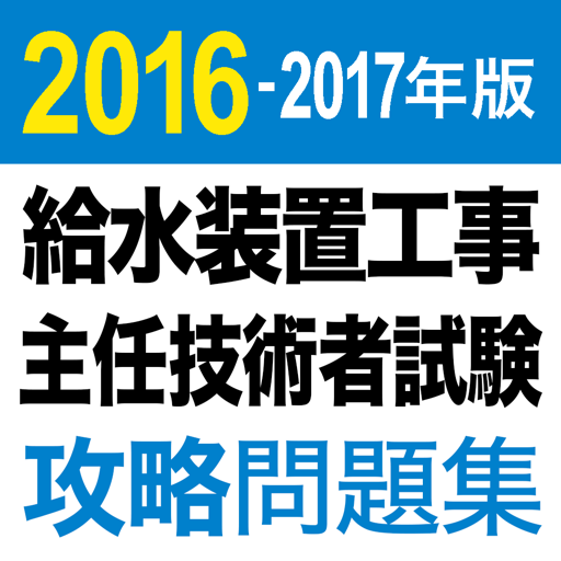 2016-2017 給水装置工事主任技術者試験 問題集アプリ