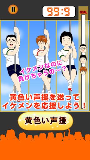 リア充イケメン vs 非モテの対決!イケメンのぼり棒