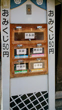 Photo: At Kushida Shrine in Fukuoka, Omikuji fortune papers are translated in four languages; English, Korean, Chinese and Taiwanese. 26th December updated -http://jp.asksiddhi.in/daily_detail.php?id=404