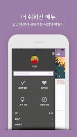 Korea Travel Screenshot 2