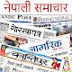 Nepali News Khabar