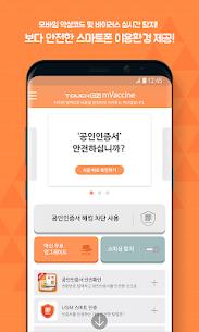 터치엔 엠백신 for Web(기업용) 1