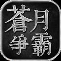 蒼月爭霸-文字傳奇免費版,mud版文字類型手游,帶你重回文字傳奇世界,全球通服放置類游戲 icon