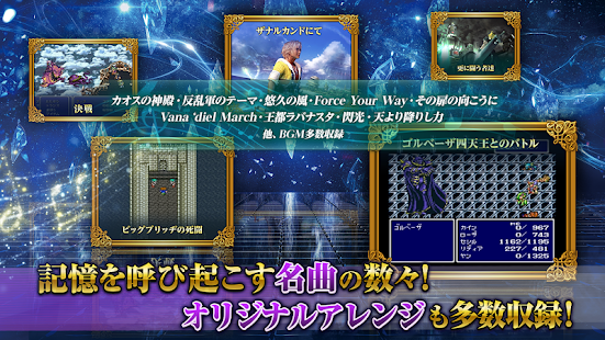 FINAL FANTASY Record Keeper- screenshot thumbnail