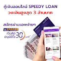 กู้เงิน สินเชื่อบุคคล SPEEDY LOAN icon