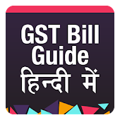 GST Bill Guide Line in Hindi